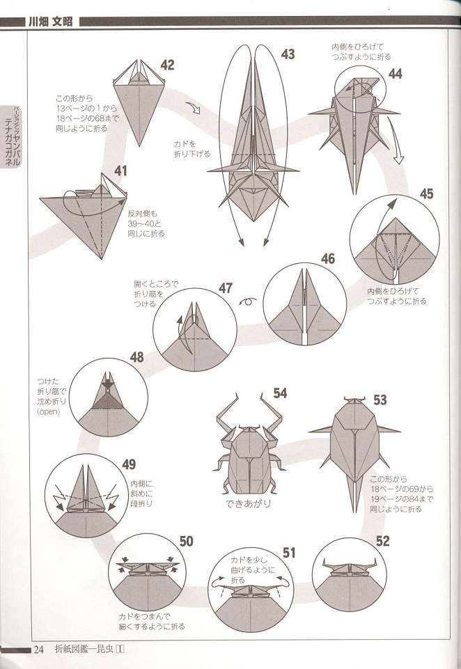Complex Origami Butterfly Pdf