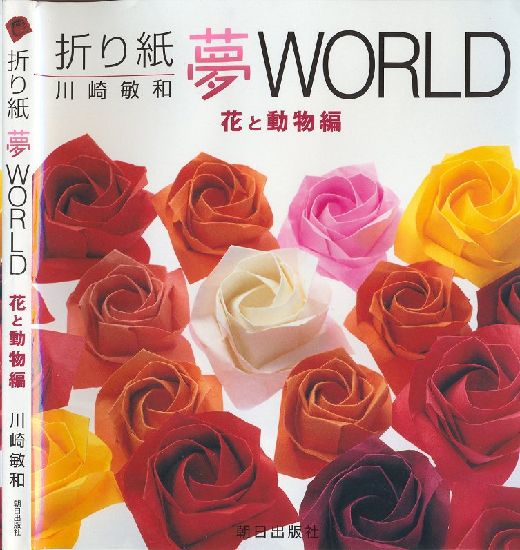 Origami Dream World Kawasaki Book