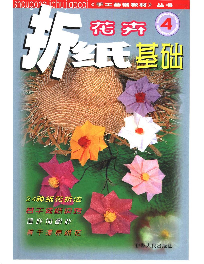 Art Pop Origami Flowers Book