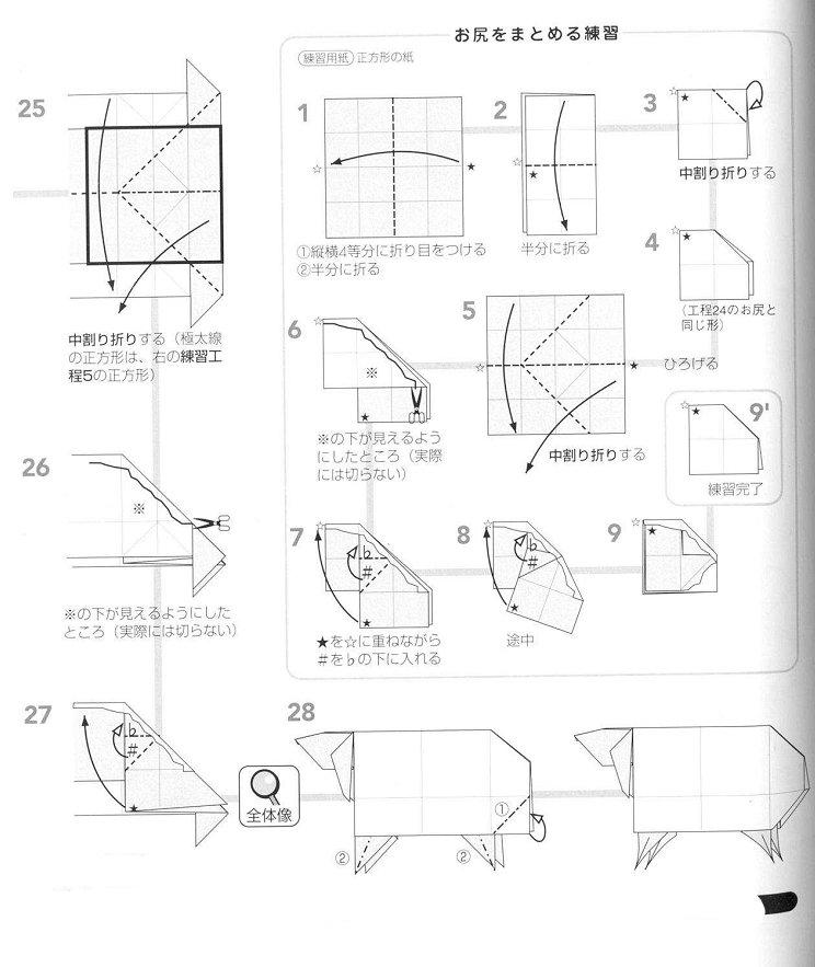 Sheep Origami Scheme1 Skhema2 Skhema3