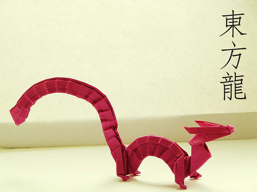 Origami Dragon Eastern Dragon1
